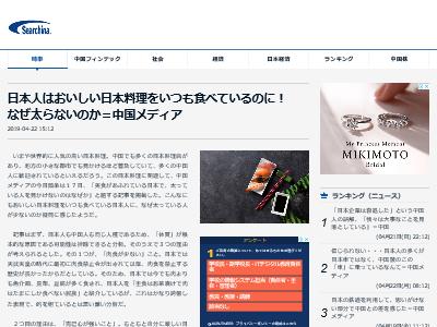 日本人 おいしい 日本料理 太らない 中国メディアに関連した画像-02