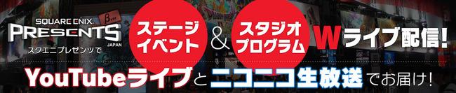 スクウェア・エニックス スクエニ 東京ゲームショウに関連した画像-06