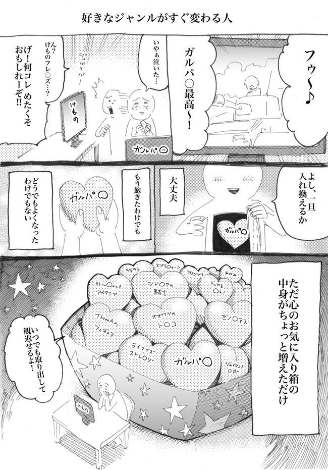 アニメ 漫画 ゲームに関連した画像-02