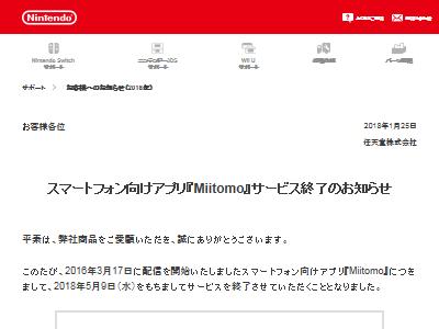 任天堂 Miitomo サービス終了に関連した画像-02