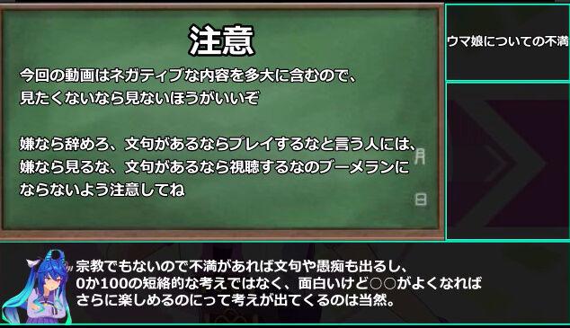 ウマ娘 不満 炎上 動画 ファン アンチ ニコニコ動画に関連した画像-02