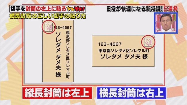 横長 洋封筒 左上 切手 郵便局 封筒 郵便番号 〒に関連した画像-05