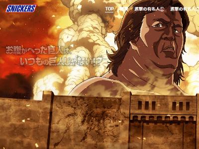 進撃の巨人 長州力 スニッカーズ コラボに関連した画像-02