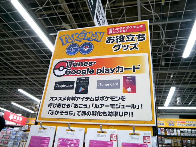 ポケモノミクス ポケモンGO ポケモン モバイルバッテリー 経済効果 6倍 前年比 爆売れ スマホ 買い替え 特需に関連した画像-08
