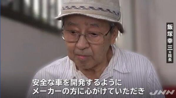 池袋暴走事故 飯塚幸三 おごりに関連した画像-03