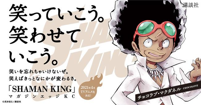 シャーマンキング アニメ チョコラブ 唇 変更 ポリコレ 配慮に関連した画像-01