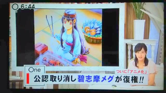碧志摩メグ 三重県 萌えキャラ ご当地キャラ 公認取り消し 騒動 復権に関連した画像-02