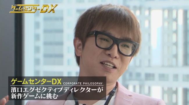 有野課長 よゐこ 濱口 ゲームセンターDX 任天堂に関連した画像-07