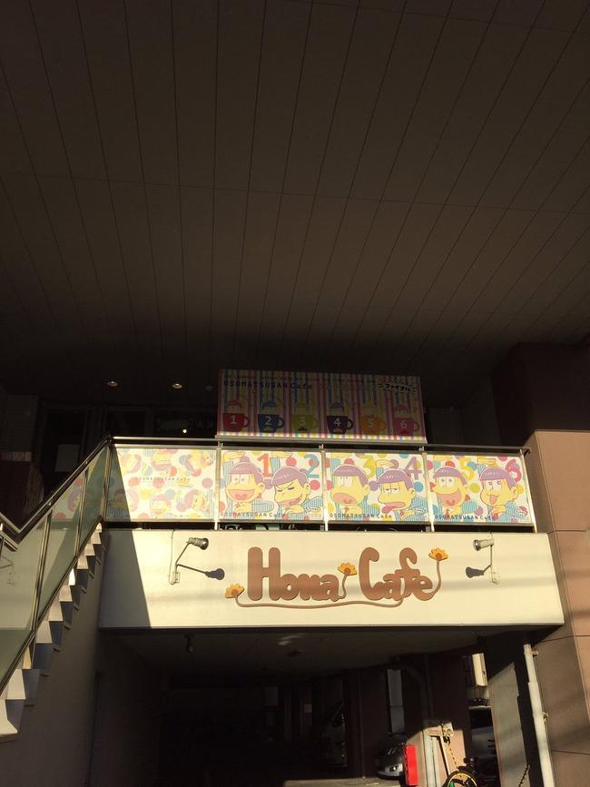 おそ松さん 福岡 コラボカフェ 閑古鳥 休日 空席 おそ松ブームに関連した画像-06
