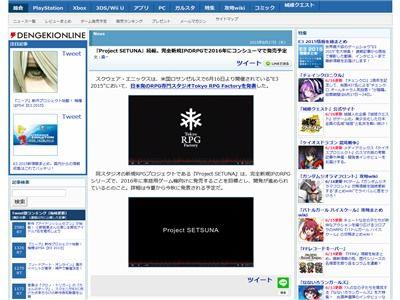 スクウェア・エニックス スクエニ E3 SETSUNA 刹那 時に関連した画像-03
