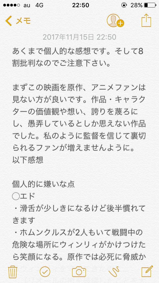 鋼の錬金術師 実写 映画 批判 号泣に関連した画像-06