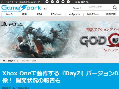 DayZ Xbox One 発売 PUBG ファークライ5 ゾンビ サバイバルに関連した画像-02