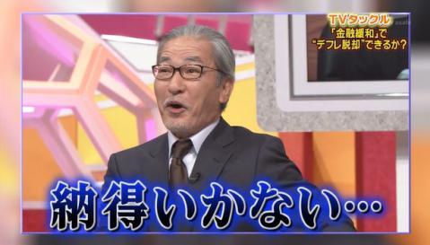大竹まこと ブチギレ 新幹線 家族に関連した画像-01