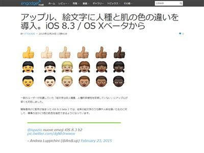 iPhone iPad iOS 顔文字 人種 差別 肌 髪 目 色に関連した画像-02