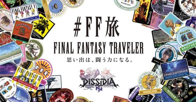 ファイナルファンタジー FF旅 パンフレット チラシ ディシディア 広告 新宿駅に関連した画像-02