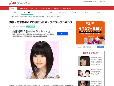 声優 悠木碧 ハマり役 キャラクター ランキングに関連した画像-02