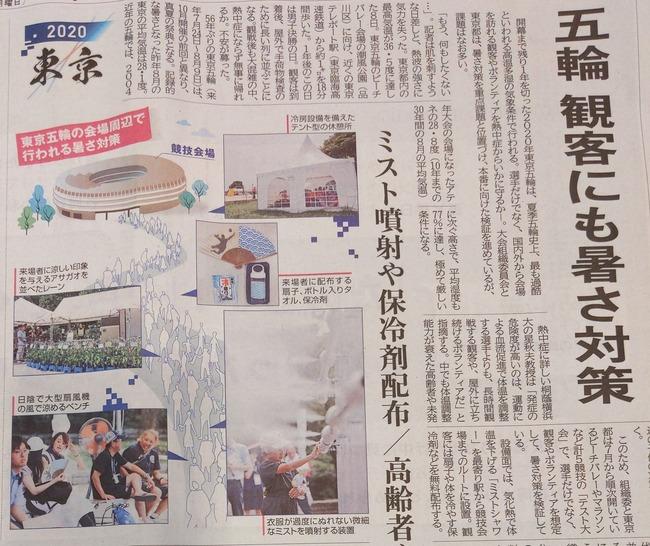 東京五輪 オリンピック 暑さ対策 アサガオ 朝顔 涼しい 視覚的に関連した画像-04
