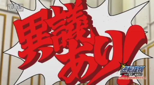 TVアニメ 逆転裁判 番宣 CM 春アニメ 梶裕貴 ナルホド君に関連した画像-02