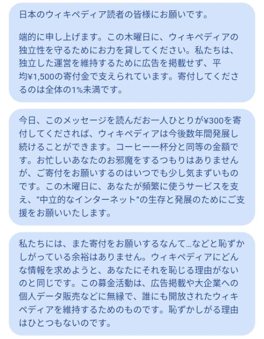 Wikipedia 寄付 日本 催促に関連した画像-02