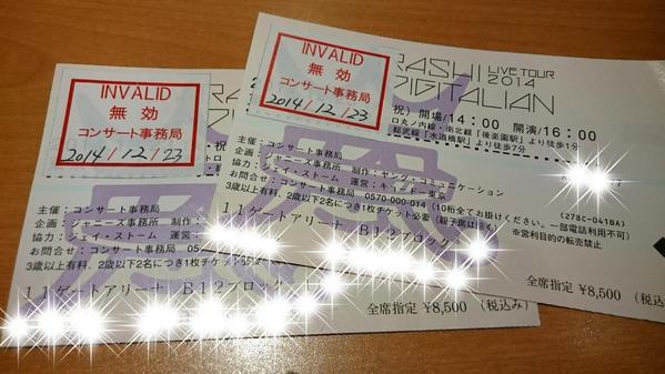 チケット転売に関連した画像-02