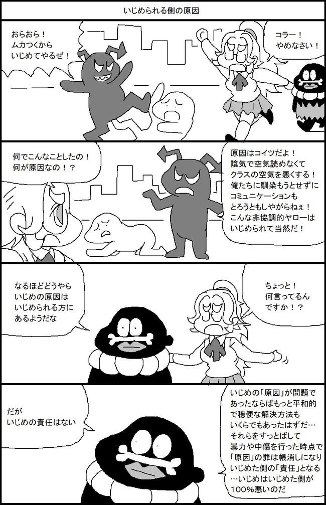 いじめ 原因 漫画に関連した画像-02