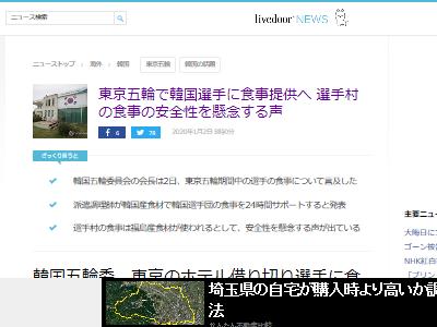 韓国 オリンピック 東京五輪 放射能 選手村に関連した画像-02
