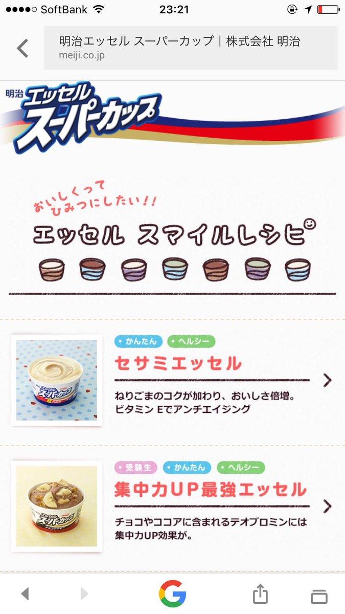 スーパーカップ 商品名 エッセル 明治 アイス 正式名称に関連した画像-03
