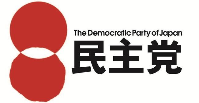 民主党 復活 再結成 枝野幸男に関連した画像-01
