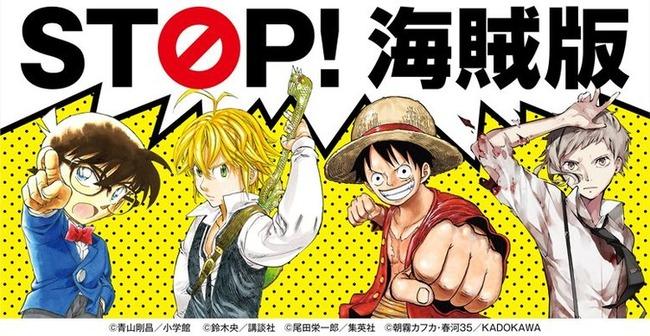 漫画 海賊版サイト 違法ダウンロード 漫画村 被害に関連した画像-01