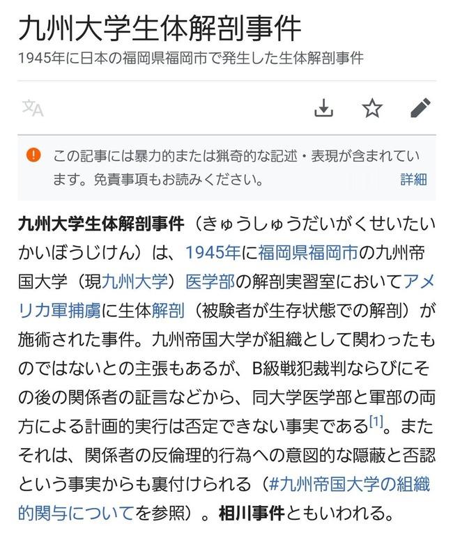 僕のヒーローアカデミア ヒロアカ 志賀丸太 殻木球大 炎上に関連した画像-04