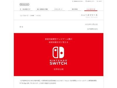 ニンテンドースイッチ NX 任天堂に関連した画像-02