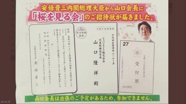 桜を見る会 ジャパンライフ マルチ商法 野党 マスコミ 印象操作に関連した画像-03