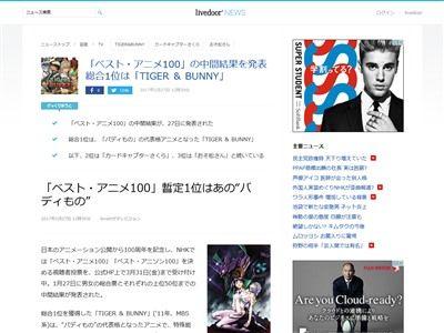 NHK カードキャプターさくら おそ松さん タイガー&バニーに関連した画像-02