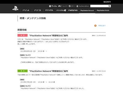 PSN 障害 プレイステーション PS4 Vita PS3 PSストア メンテンナンス ゲームに関連した画像-02
