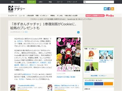 赤ずきんチャチャ ふろく Cookie コミックス 復刻版 単行本 に関連した画像-02
