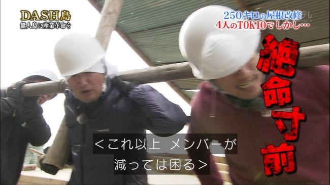 鉄腕DASH TOKIO メンバー 山口達也 ナレーションに関連した画像-02