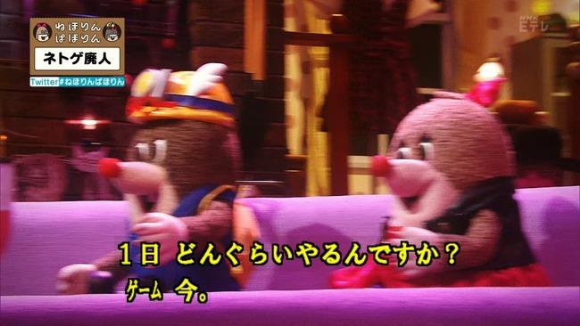 ネトゲ ネトゲ廃人 NHK 特集 ねほりんぱほりんに関連した画像-11