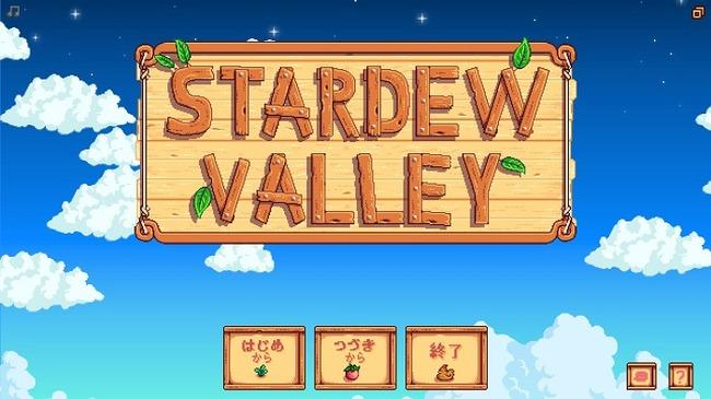 Stardew Valley 日本語に関連した画像-03