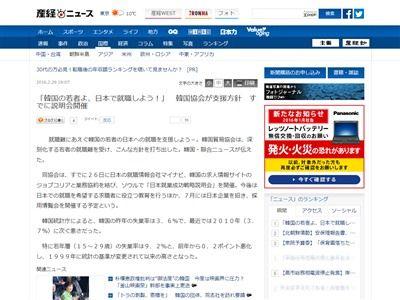 韓国 就職 日本 失業率 マイナビ 韓国貿易協会 求人情報サイトに関連した画像-02