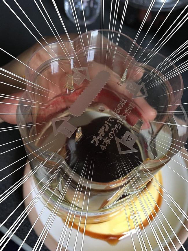 プッチンプリン プッチン ツマミ 挑戦状 本物 4つに関連した画像-08