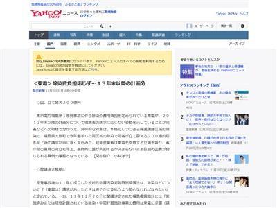 東京電力 除染費用 拒否に関連した画像-02