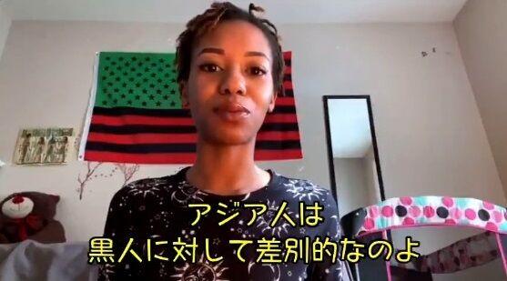 黒人女性 ユーチューバー アジア人差別 黒人至上主義に関連した画像-01
