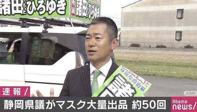 マスク転売の静岡県議員、約1ヶ月で1000万円以上荒稼ぎか 「1円スタートだから問題ない」と開き直りも