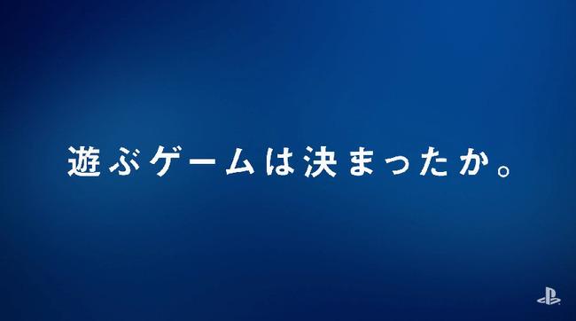 SCE PS4 PSVita ラインナップに関連した画像-02