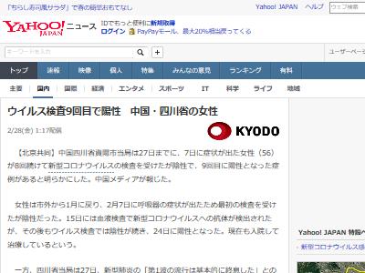 新型コロナウイルス 検査 中国に関連した画像-02
