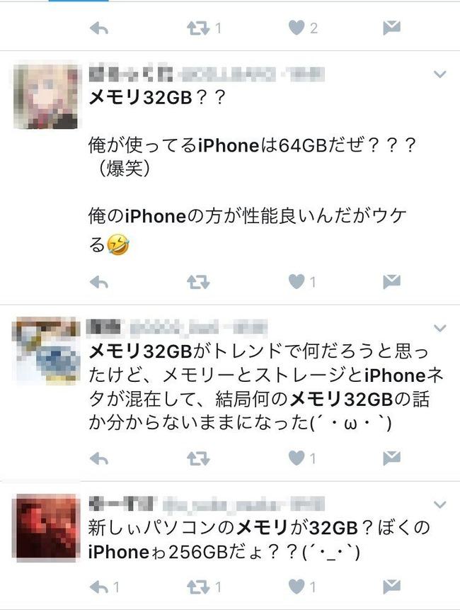 メモリ32GB 性能 パソコン iPhone 勘違い 情弱に関連した画像-04