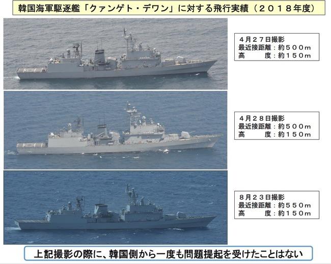 韓国 捏造 自衛隊 偵察機 低空飛行 レーダー照射に関連した画像-04