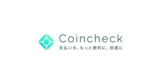 コインチェック出金に関連した画像-01