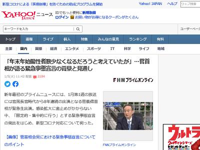 年末年始 陽性者 菅首相 新型コロナウイルス 緊急事態宣言に関連した画像-02