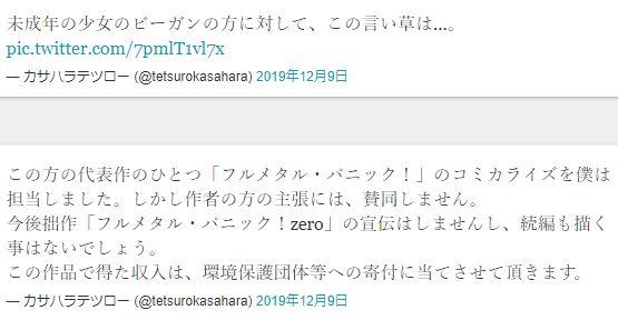 賀東招二 カサハラテツロー グレタ 炎上 謝罪に関連した画像-03